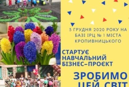 Увага! 3 грудня стартує навчальний бізнес-проєкт «Зробимо цей світ квітучим»