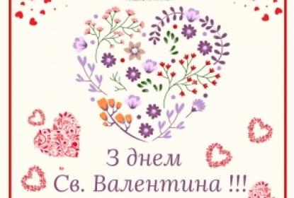 Вітаємо з днем Св.Валентина!!!